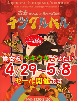 gwセール告知 - コピー.png