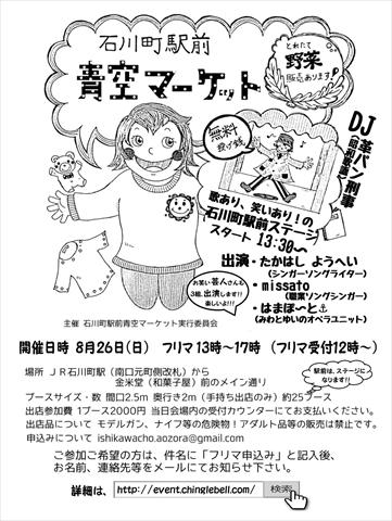 2018.8.26青空フライヤーA4 _R.jpg
