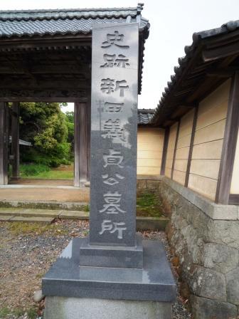 史跡新田義貞公墓所