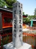 生島足島神社の碑