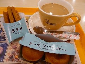 ドーナツバーガー&ポテド(ミスド)