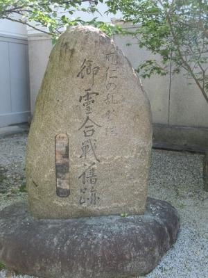 応仁の乱 発端 御霊合戦旧跡碑.JPG2.JPG