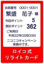 ロイコカード(黒・青発色)