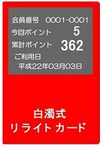 ロイコカード(白濁式)