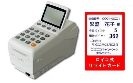 ポイントカード端末機