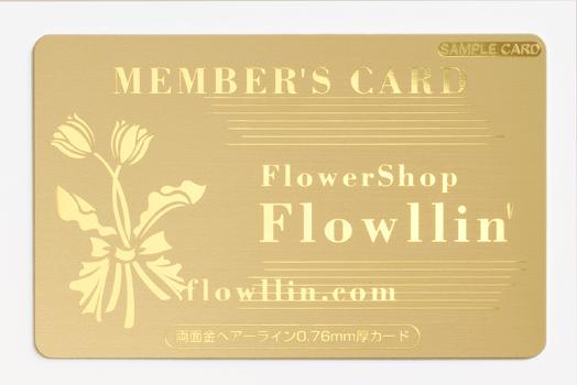 ゴールドカード(1)