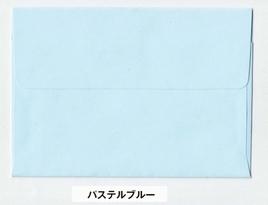 封筒見本-ブルー