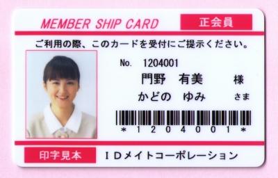 印刷阿カード例