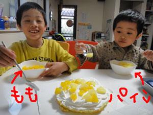 ケーキ作りぃ〜♪