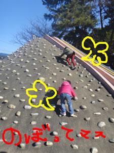 石山登り☆
