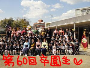 第60回☆卒園生