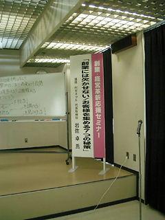 岡崎商工会議所講演看板