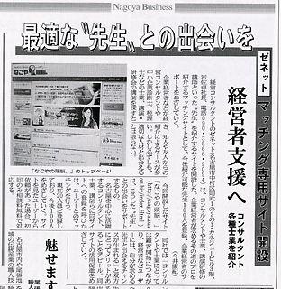 中部経済新聞22年9月18日