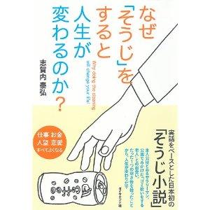 日本初「そうじ小説」