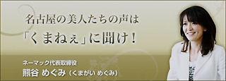 熊谷めぐみ先生