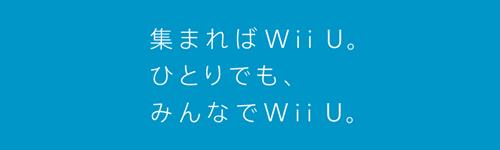 【国内】Wii U・推定初週販売台数