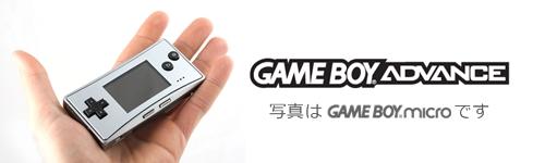 【国内】ゲームボーイアドバンス・推定初週販売台数