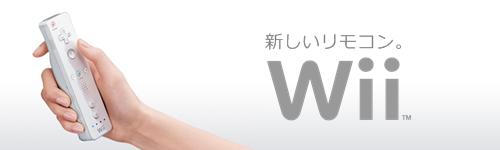 【国内】Wii・推定初週販売台数