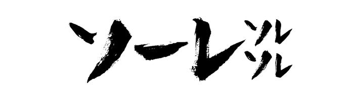 【シリーズ実績】みんなのGOLFシリーズ