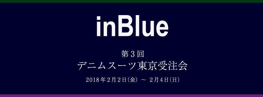 inBlue東京受注会のお知らせと倉敷店休業のお知らせ
