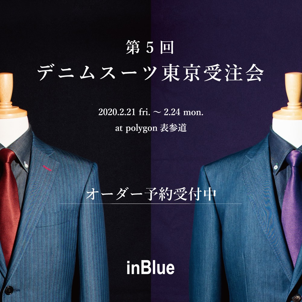 インブルー 2020年東京受注会開催情報と2月の休業について