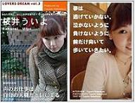女流写真家 中村豊美さんとコラボ