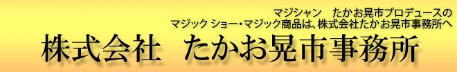 たかお晃市事務所