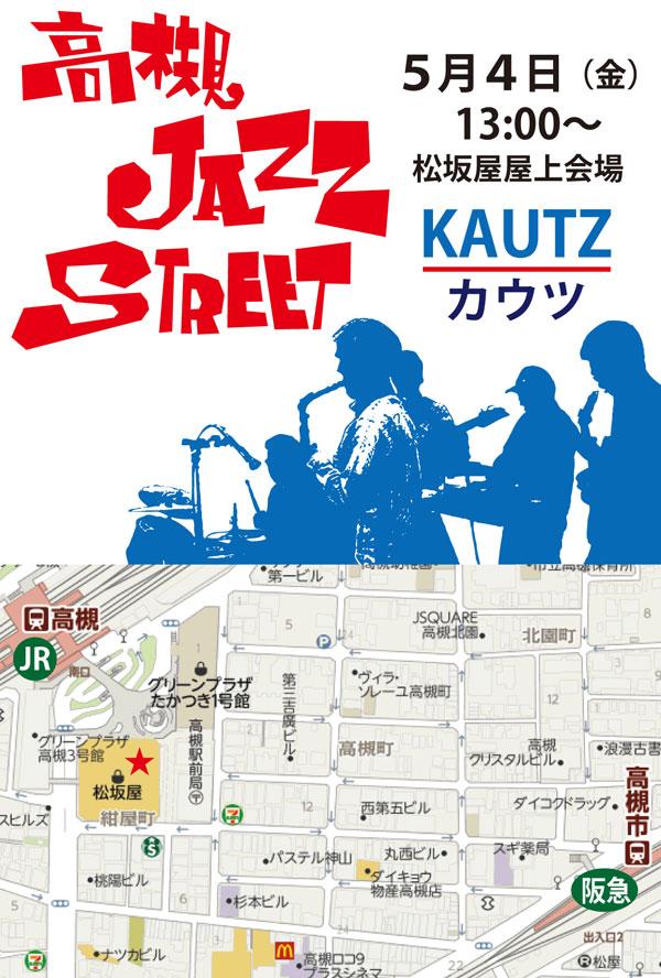 高槻 JAZZ STREET