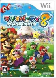 マリオパーティ8〜♪