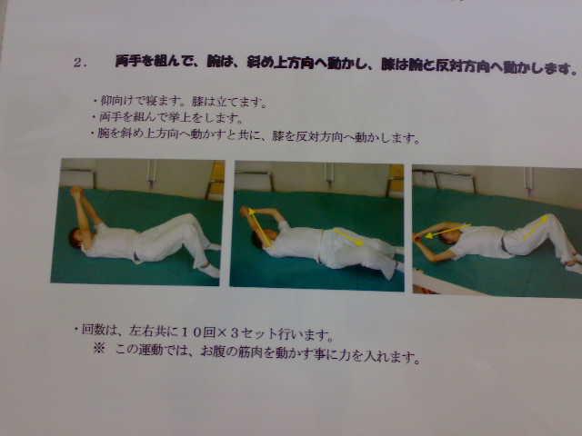 �両手を組んで、腕は、斜め上方向へ動かし、膝は腕と反対方向へ動かします〜10回3セット