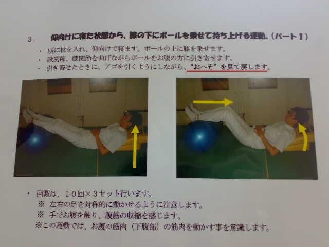 �仰向けに寝た状態から、膝の下にボールを乗せて持ち上げる運動(パート1)〜10回3セット
