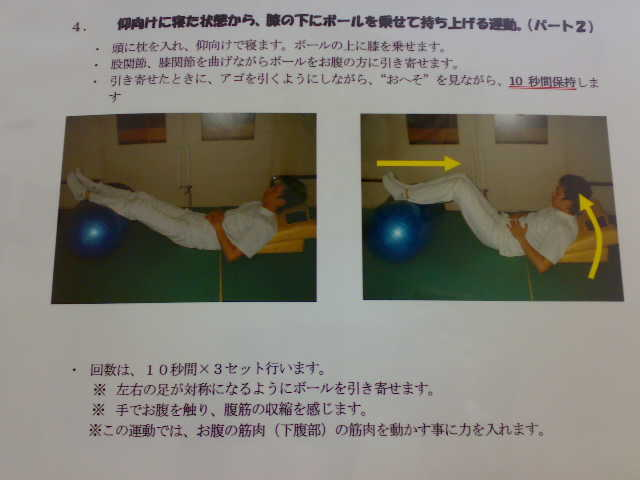 �仰向けに寝た状態から、膝の下にボールを乗せて持ち上げる運動(パート2)〜10秒間3セット