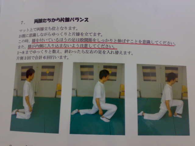 �両膝立ちから片膝バランス〜片側3回で合計6回