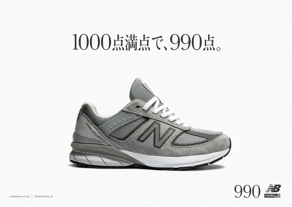 NEW BALANCE M990 GL5 M990 GL5