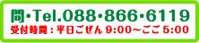 TEL:088-866-6119