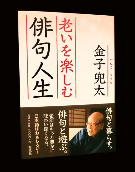 金子兜太 俳句の本 『老いを楽しむ俳句人生』書影