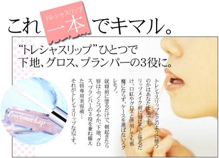 トレシャスリップ★平子理沙サンも絶賛!唇専用美容液★【ビューティーショップ