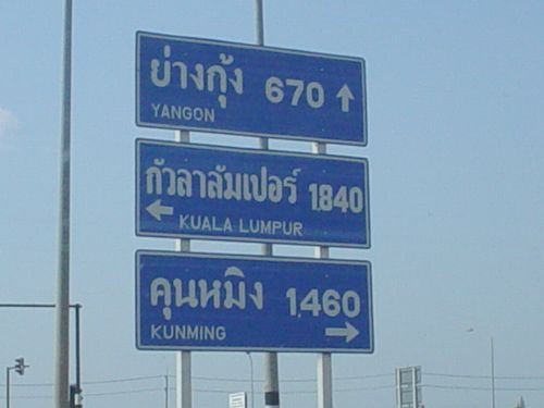 タイで最もインターナショナル?な道路標識