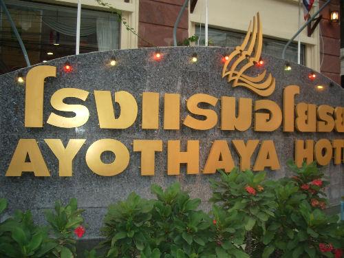 アユタヤのアヨタヤホテル