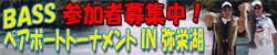 02bassboat-title.jpg