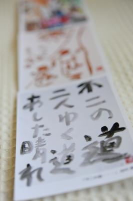 柳川 アトリエ パントール ポストカード.JPG