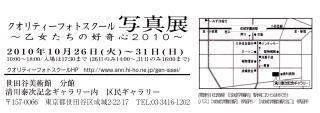 乙女たちの好奇心2010 DM