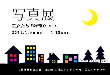 クオリティーフォトスクール 乙女たちの写真展 2012