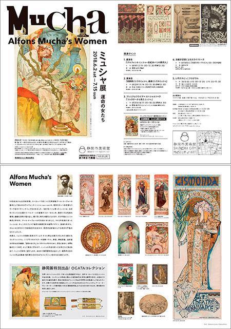 ミュシャ展 静岡市美術館