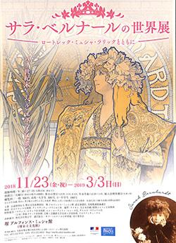 サラ・ベルナールの世界展・堺市ミュシャ館