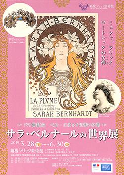 サラ・ベルナールの世界展・箱根ラリック美術館