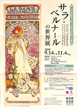 サラ・ベルナールの世界展・横須賀