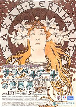 サラ・ベルナールの世界展・渋谷区立松濤美術館
