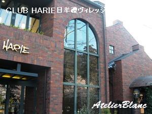CLUB HARIE日牟禮ヴィレッジ2009
