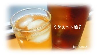 うめ〜っ酒♪